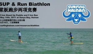 Surfing Hainan to Hold First Stand Up Paddleboard and Run Biathlon
